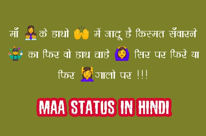 Maa Status In Hindi 2019 | माँ के लिए स्टेटस