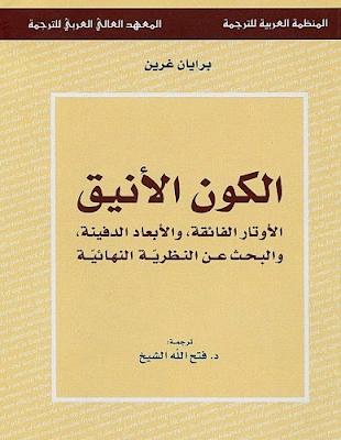 تحميل كتاب الكون الأنيق PDF