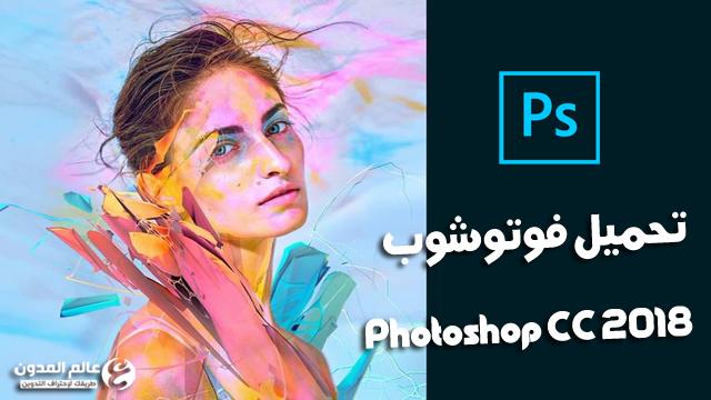 تحميل برنامج فوتوشوب Photoshop CC 2018 اخر أصدار كامل مجانا