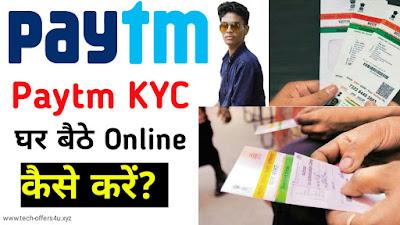 Paytm KYC क्या है? Paytm KYC घर बैठे Online कैसे करें?