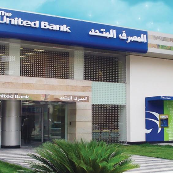 وظائف بنك المصرف المتحد The United Bank تعرف على الوظائف المطلوبة والشروط وطريقة التقديم