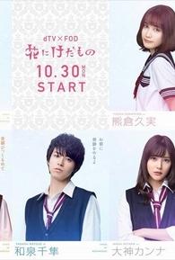 Hana ni Kedamono Live Action - Hoa Và Quái Vật