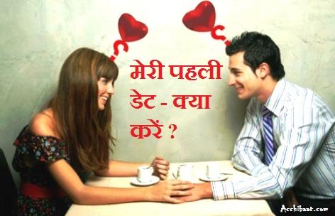 मेरी पहली डेट - क्या करें ? - My First Date - What To Do ?