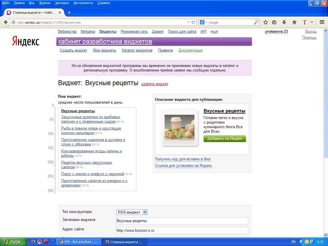 Копирование кода созданного виджета и установка в блог