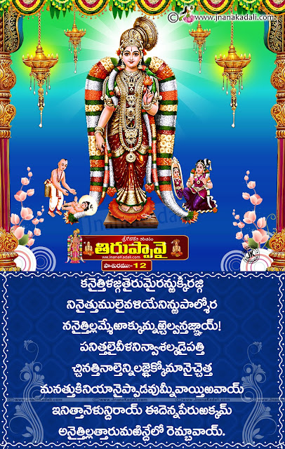 Devotional Quotes in Telugu, Bhakti information in Telugu, Telugu Devotional Wallpapers