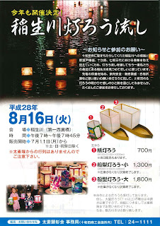Inaoi River Lantern Floating 2016 flyer front 平成28年稲生川灯ろう流し チラシ表 Inaoigawa Tourou Nagashi Towada City 十和田市