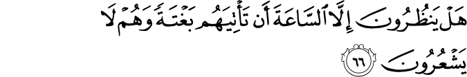 Surat Az-Zukhruf Ayat 66
