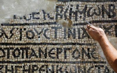 Ισραήλ: Στο φως αρχαίο μωσαϊκό με ελληνική επιγραφή