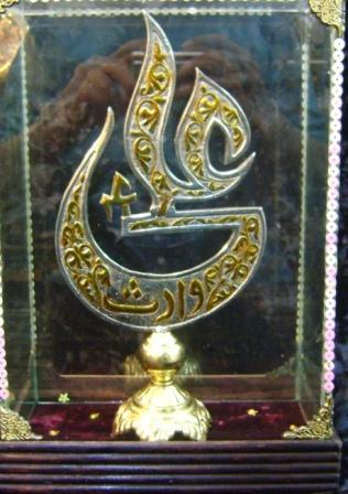 Pictures Ya Ali Ya Ali Waris Hum Ali Walay Azadar