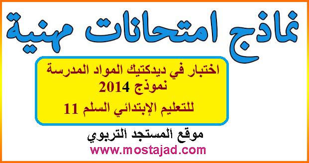 اختبار في مادة ديدكتيك المواد المدرسة بالتعليم الإبتدائي السلم 11 نموذج 2014