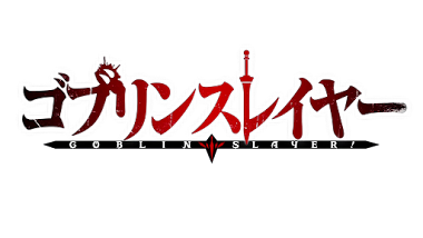 Goblin Slayer - Logo Anime