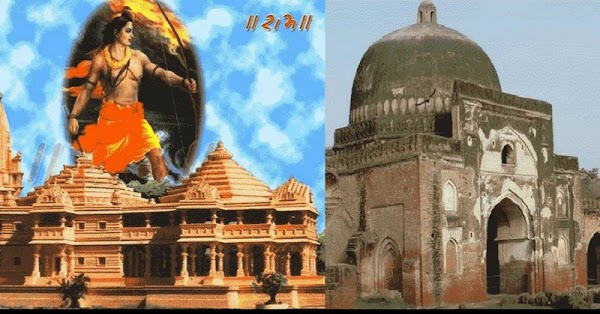 Ram Mandir And Babri Masjid Fake Website - अयोध्या में राम मंदिर बनना चाहिए या बाबरी मस्जिद?
