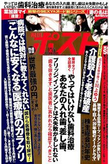 [雑誌] 週刊ポスト 2016年07月15日号 [Shukan Post 2016 07 15], manga, download, free