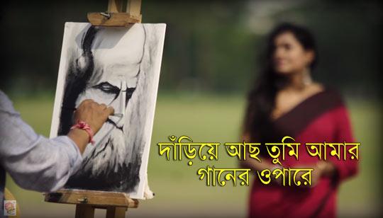 Dariye Acho Tumi Amar Ganer Opare Rabindra Sangeet
