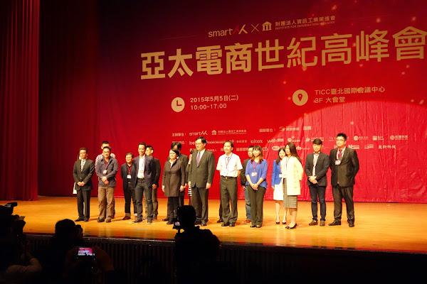 亞太電商世紀高峰會講者群