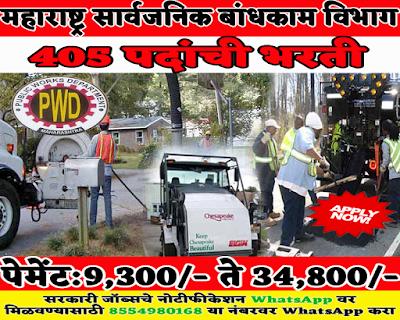 PWD Maharashtra Recruitment 2019
