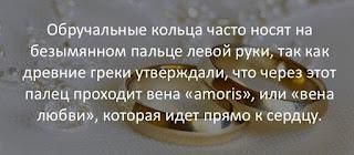 обручальные кольца носят на безымянном пальце левой руки