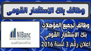 وظائف خالية فى بنك الاستثمار القومي فى مصر عام 2017