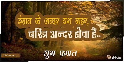 Unknown-Quotes-in-Hindi