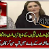 Rana Sanaullah is Using Bad Langue For Ayesha Ahad
