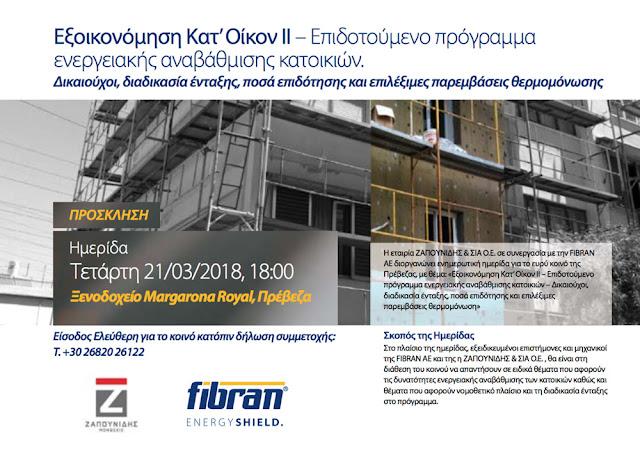 Πρέβεζα: Διοργάνωση ενημερωτικής ημερίδας «Εξοικονόμηση Κατ' Οίκον ΙΙ» από τον Αντώνη Ζαπουνίδη και την fibran - Μεγάλο δώρο προμήθεια Πετροβάμβακα θερμοπρόσοψης της FIBRAΝ για μια κατοικία έως 100 m2.