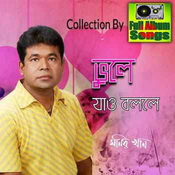 Vule Jao Bolle By Monir Khan Bangla Sad Song Full Album Free