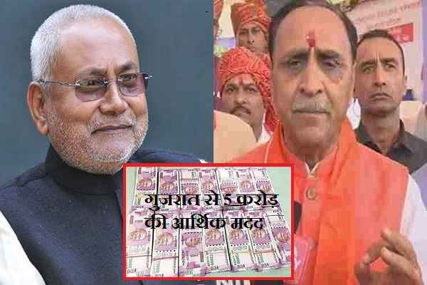 nitish-kumar-recieved-rs-5-crore-help-from-gujarat-for-flood-relief
