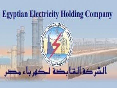 وظائف الشركة القابضة لكهرباء مصر