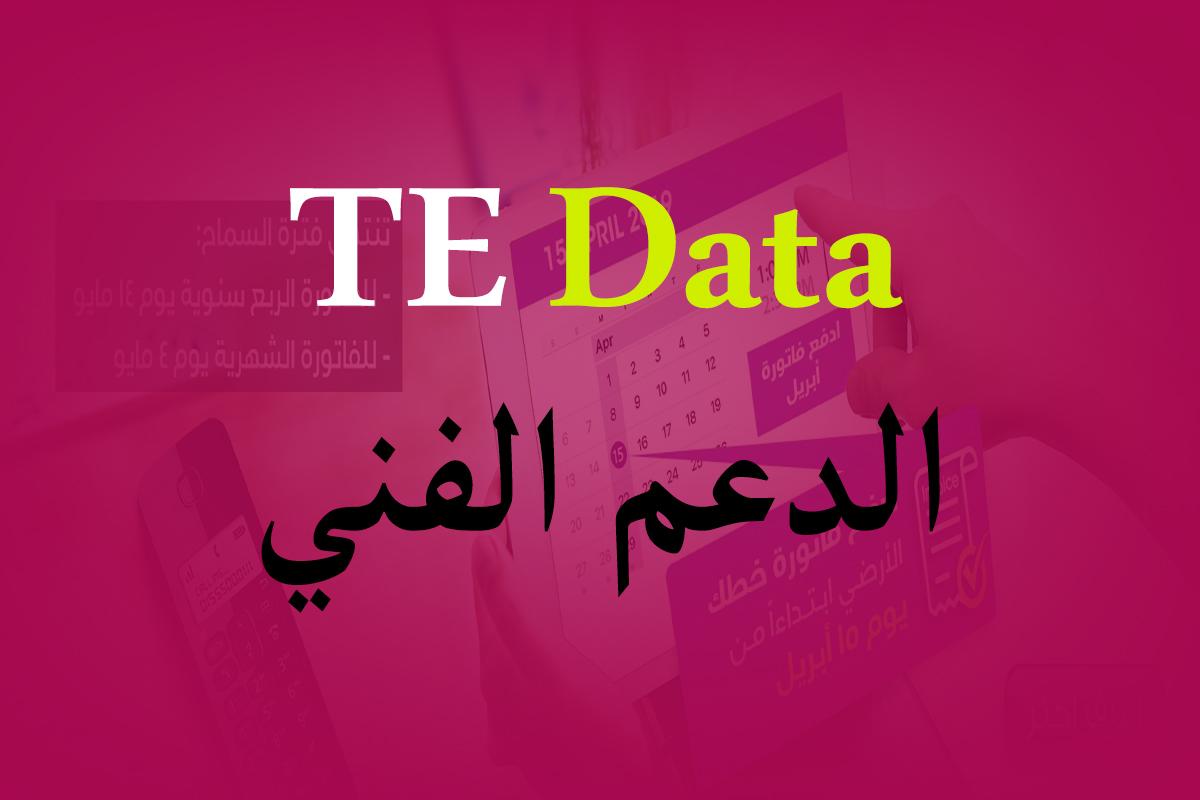 """التحدث إلي مندوب الدعم الفني تي اى داتا """"Te data"""" لشكاوي الأنترنت"""