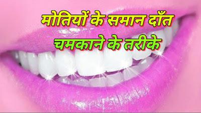 दांतो को मोतियों के समान कैसे चमकाये,सफेद दाँत,दांतो की चमक,white teeth,bright teeth,दांतो को सफ़ेद और चमकदार बनाने के तरीके,www.hinditecharea.com