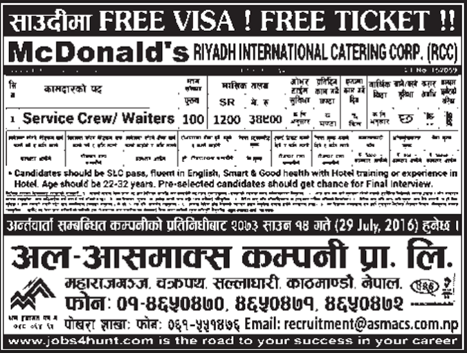 Free Visa, Free Ticket, Jobs For Nepali In McDonald's Riyadh International Catering Corp, Salary - Rs.35,000/