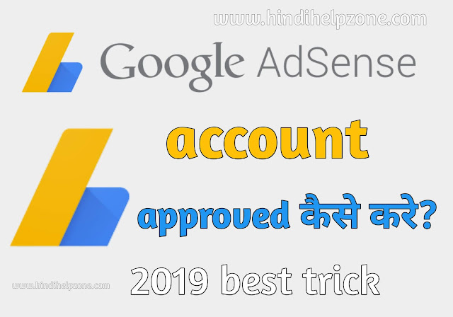 Google Adsense Account Approved Kaise Kare - 2019 [ best trick ]