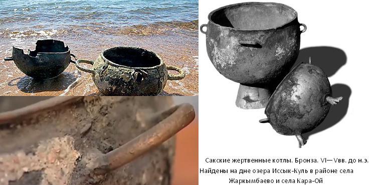 Сакские жертвенные котлы из бронзы с припаянными ручками и ножками