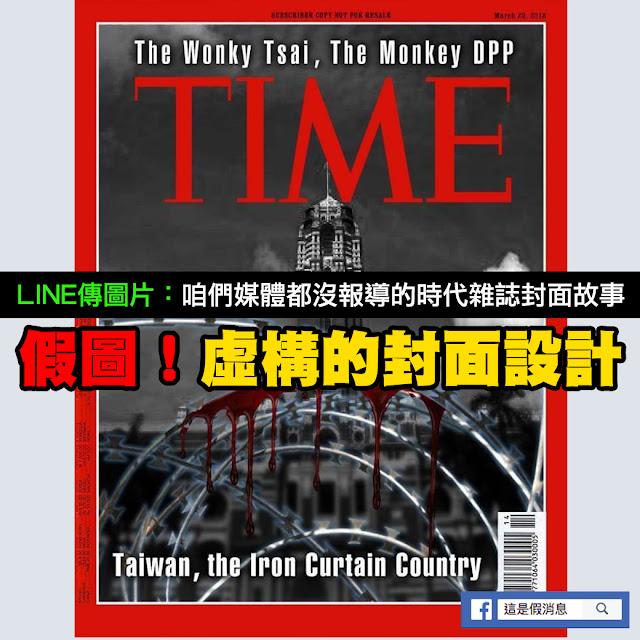 台灣 時代雜誌 封面 Time