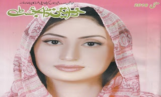 Khawateen Digest May 2018 Khawateen Digest May 2018=A Unique Urdu Digest for Ladies and Women of Pakistan