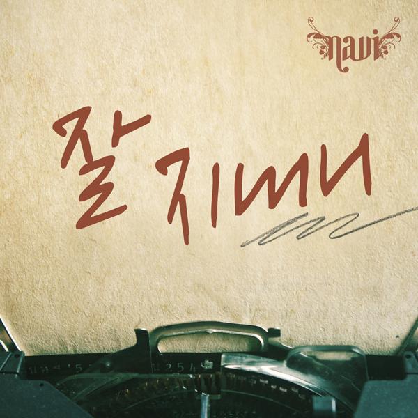 [Single] Navi – 잘지내니