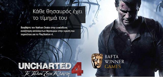 Uncharted 4 Το Τέλος Ενός Κλέφτη - Το καλύτερο της σειράς και σε προσφορά!