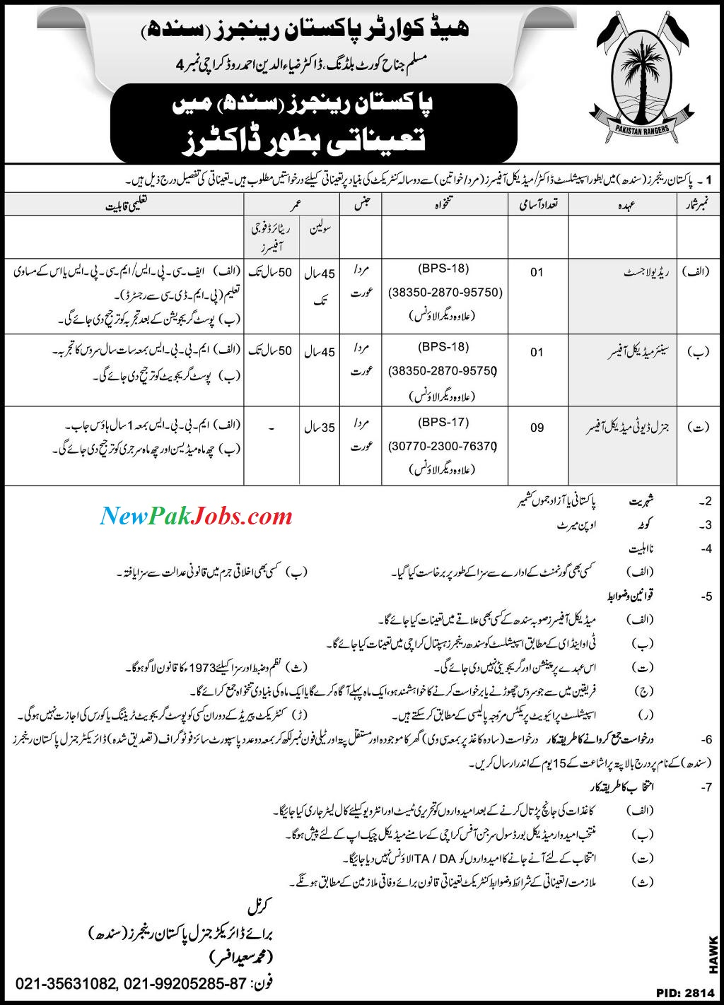 Jobs in Headquarter Pakistan Rangers Last date 14 February 2018