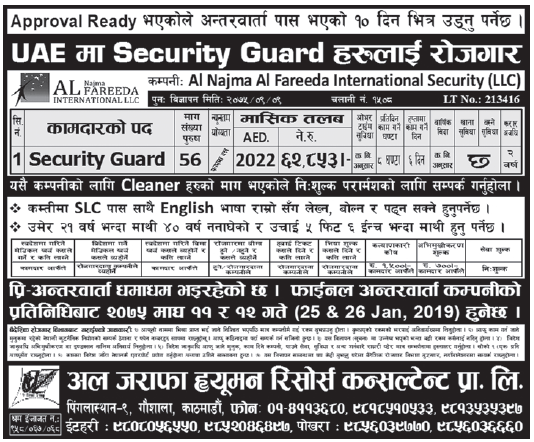 Jobs in UAE for Nepali, Salary Rs 62,853
