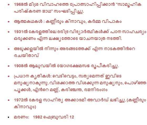 V T Bhattathiripad Kerala Renaissance Leaders