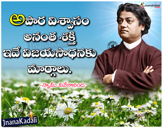 Swami Vivekananda Success Quotes in Telugu,Swami Vivekananda Success quotes with Images in Telugu, Telugu Swami Vivekananda Best Telugu New Quotes, Swami Vivekananda Latest Quotes in Telugu, Swami Vivekananda Telugu Photos