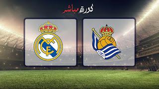 مشاهدة مباراة ريال سوسيداد وريال مدريد بث مباشر 12-05-2019 الدوري الاسباني