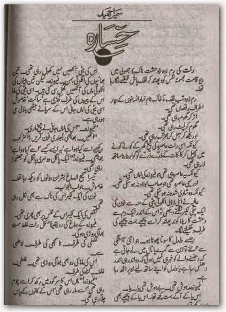 Novel pdf urdu yaram