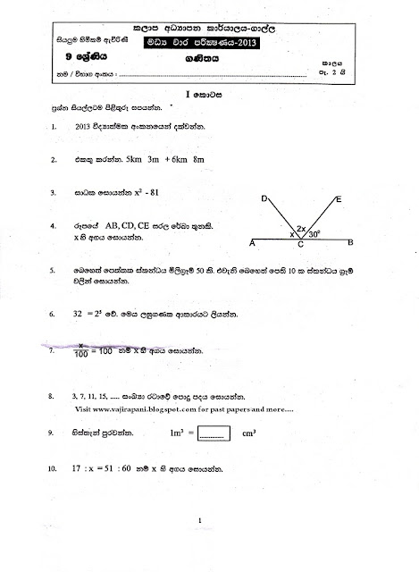 Past papers: Grade 9