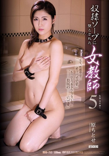 Female Teacher Has Been With The Fallen Slaves Soap 5 Chitose Hara