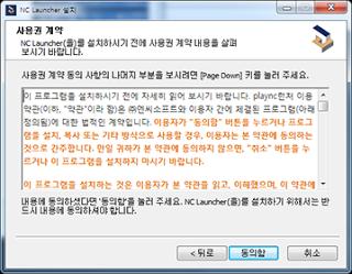 Blade & Soul Hàn Quốc