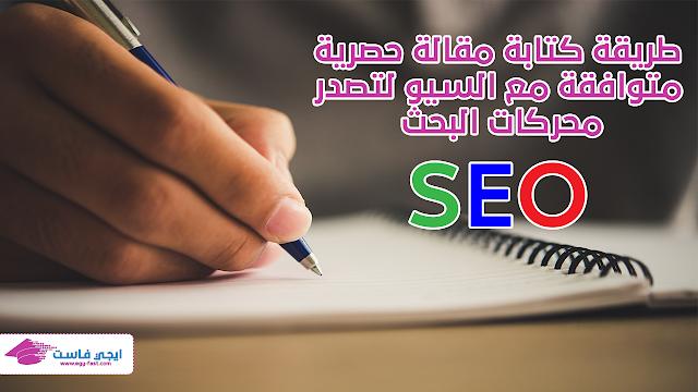 """طريقة كتابة مقالة حصرية متوافقة مع السيو """"SEO"""" لتصدر محركات البحث"""