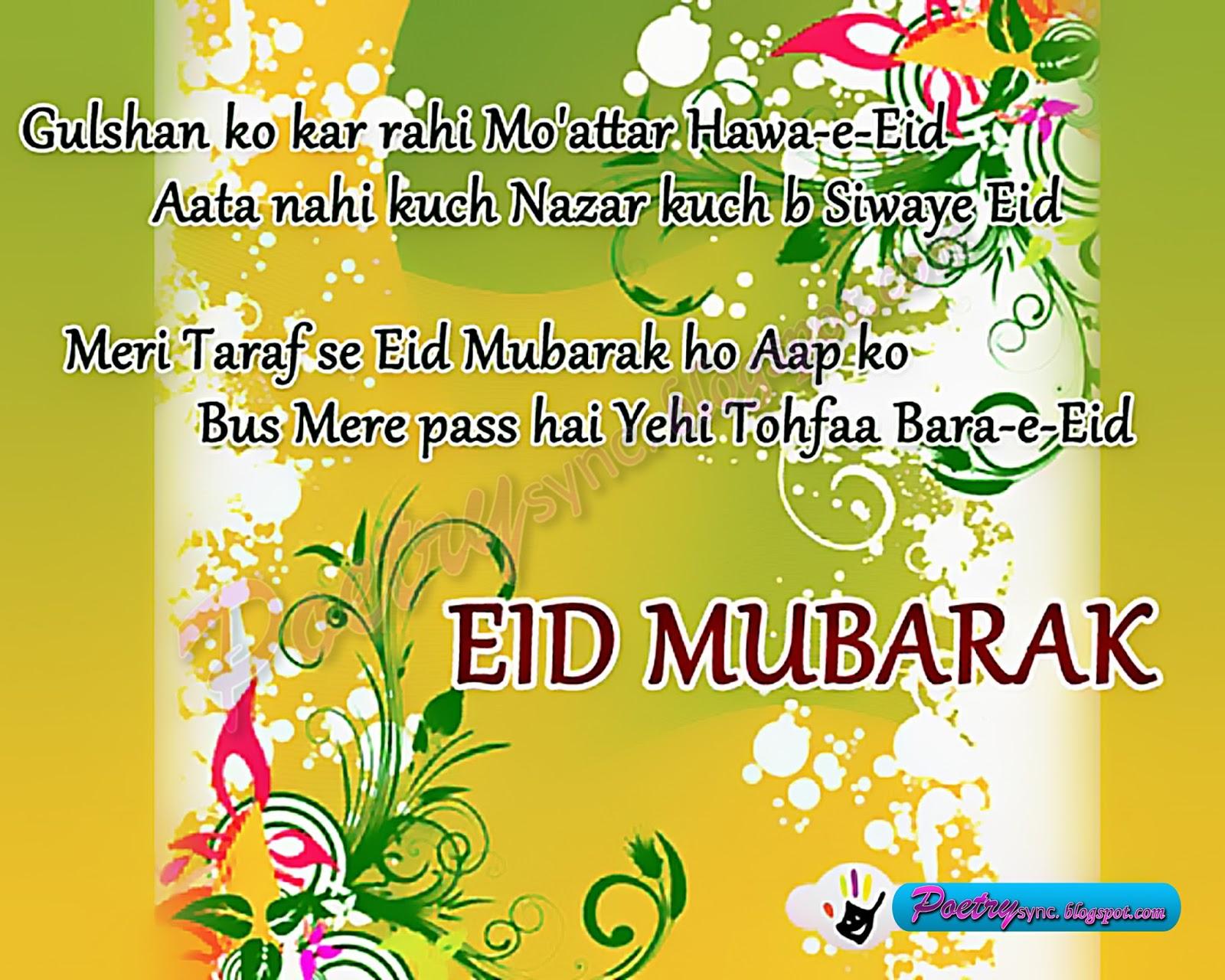 Eid mubarak shayari messageswallpapersin englishurduarabichindi eid mubarak shayari in hindi 2017 kristyandbryce Images