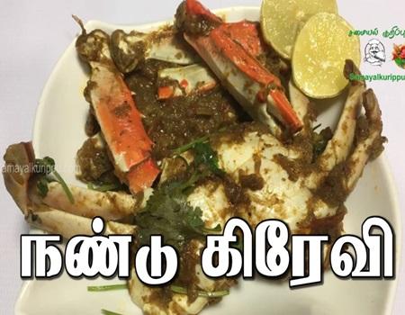 Nandu gravy | How to Cook Spicy Crab Gravy? | Samayalkurippu in Tamil