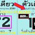มาแล้ว...เลขเด็ดงวดนี้ 2ตัวตรงๆ หวยซองตัวเดียว งวดวันที่ 1/8/61